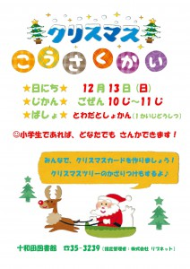 20151213towada_event