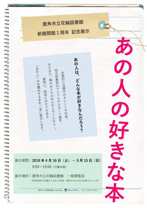 20160416-0515tenji