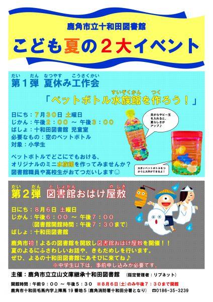 20160730-0806towada-event