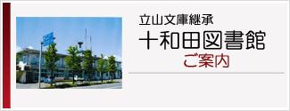 立山文庫継承 十和田図書館ご案内